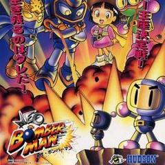 Neo Bomberman - World 5 (Erg Remake)