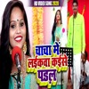 Download Chacha Ke laikwa Kaise Padal Mp3