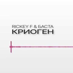 Баста, Rickey F - КРИОГЕН