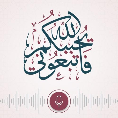 سلسلة فاتبعوني يحببكم   ضحكه ﷺ    12 رمضان 1442 هـ