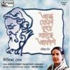 Download Na Chahile Jare Paowa Jay Mp3