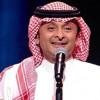 Download يا حمد - عبدالمجيد عبدالله و نبيل شعيل Mp3
