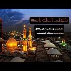 حسين خليني اعله بابك - الرادود مرتضى الحميداوي