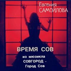"""""""Time of owls""""  feat. Evgeniya Samoylova (vocal)"""