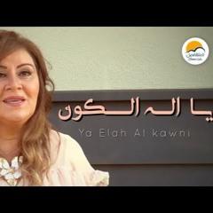 ترنيمة يا اله الكون - الحياة الافضل - ترانيم زمان | Ya Elah Al Kawni - Better Life - Oldies