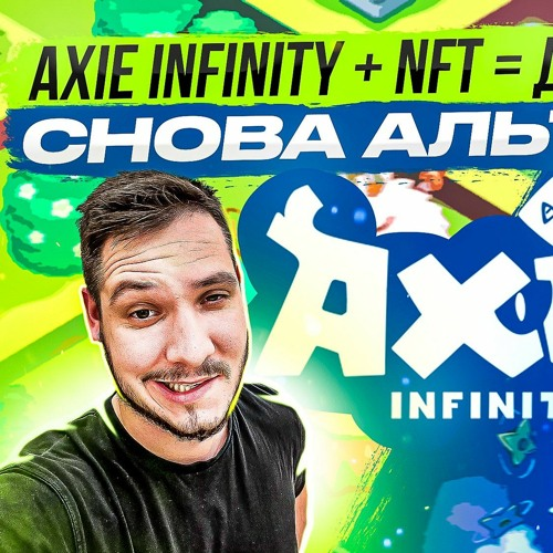 AXIE INFINITY / ALICE + NFT = ДОМ НА ОСТРОВЕ ! СНОВА АЛЬТСЕЗОН !