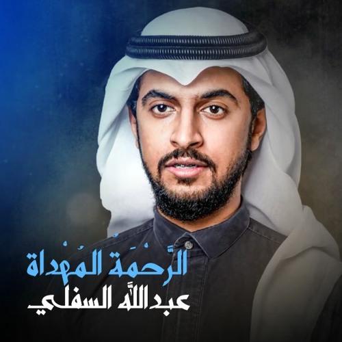 الرحمة المهداة ( مؤثرات ) - عبدالله السفلي   Alrahmatu Almudat - Abudllah Alsuflie