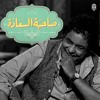 Download محمد منير - تعالي نلضم أسامينا - صاحبة السعادة 2021 Mp3