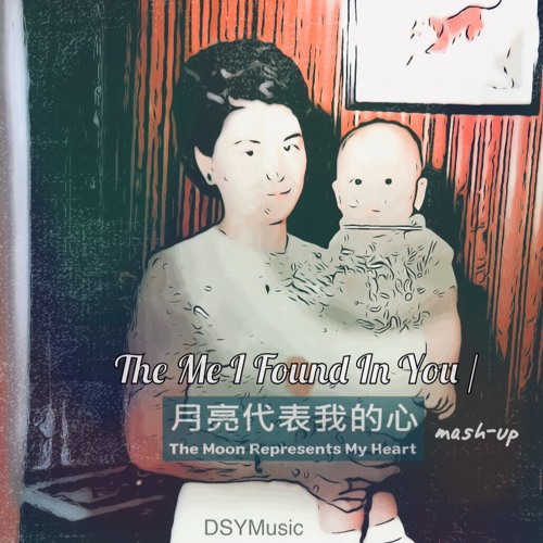 The Me I Found In You /月亮代表我的心 (The Moon Represents My Heart) DSYMusic mash-up