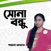 Download Kothay Gele Pabo Bondhure Mp3