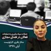 حملات سپاه سایبری به صفحات فعالان در فضای مجازی