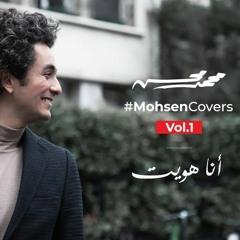 Mohamed Mohsen - Ana Hawait (Cover)- 2020 | محمد محسن -  أنا هويت