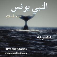 قصص الانبياء دعاء النبي يونس عليه السلام - مصرية - قصص الانبياء