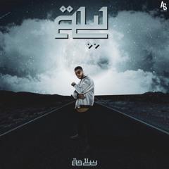 SALAMEH - Leila | (جديد)  سلامة - ليلة