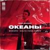 Макс Барских - Океаны (Shnaps & Kolya Funk Remix)