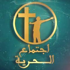 فرصة الترانيم - الأخ بهجت عدلي - اجتماع الحرية - 15 مارس 2020