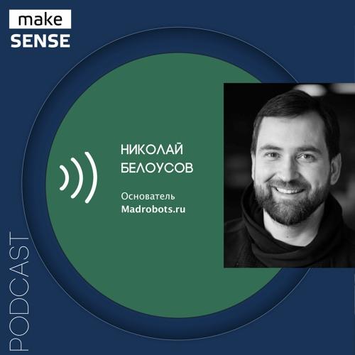 О трендах, поиске идей и коммерческом использовании новых технологий с Николаем Белоусовым