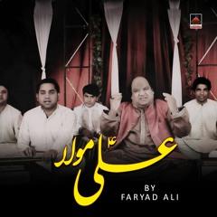 Faryad Ali  - Ali Mola - Qasida Mola Ali A.s   New Qasida Mola Ali A.S