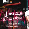 Download مهرجان عينك تعمل موجات صوتية .احمد عيد .الدباح .توزيع مصطفي ماندو 2020 Mp3