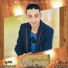 مهرجان سامحني يارب - عبد الله الصغير - توزيع مصطفي محسن - انتاج احمد ابو لوجي