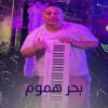 Download بحر هموم Mp3