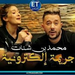 Mohamed Benchenet - Jarima Electronia-جريمة اليكترونية محمد بن شنات