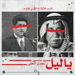HAMID MANSOUR X SAADI ALHALY - YA LAYL   حميد منصور و سعدي الحلي - يا ليل [ريمكس]