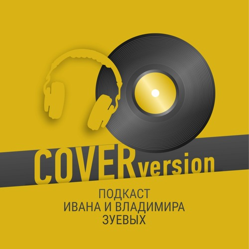 "Подкаст ""COVERversion"""