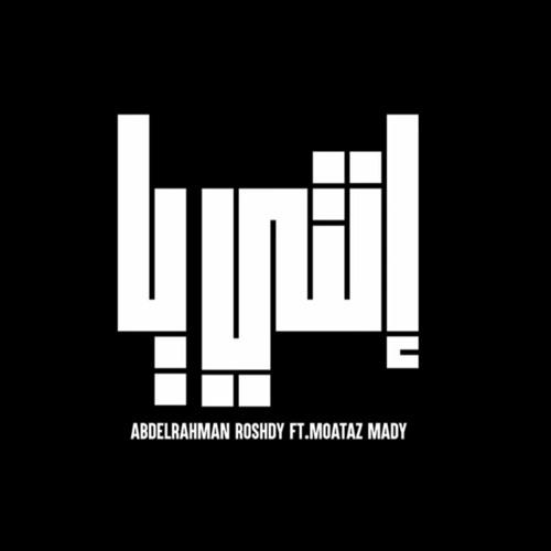 عبد الرحمن رشدي   إنتي يا