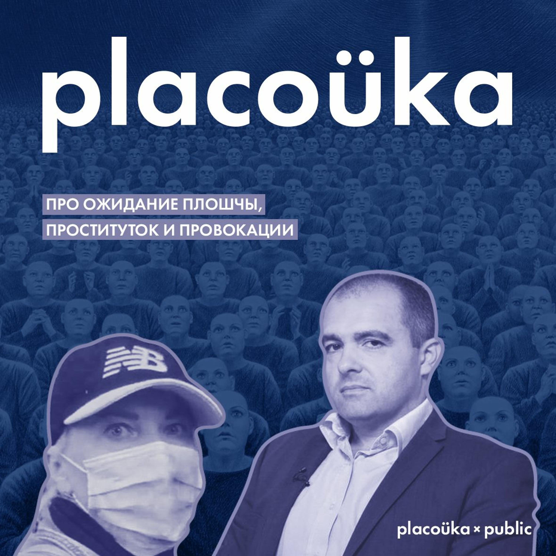 #public — про ожидание плошчы, проституток и провокации