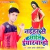 Download Naihar Se Aail Eyarwa Ho Mp3