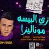 2020 مهرجان يا غزال (زي البيسه موناليزا ) عصام صاصا | سامرالمدنى | عمر كمال