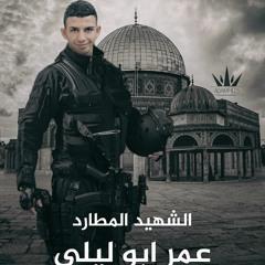 اغنية الشهيد عمر ابو ليلى بصوت محمد نواهضة