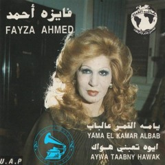فايزة أحمد - أيوة تعّبني هواك