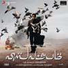 Vishwaroopam (Remix by Shane Mendonsa)