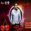 Download مهرجان يا كريزة - قشطايا - دول موت الشفايف موت - الدوله عمرو عاشور - مهرجانات 2021 Mp3