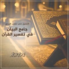 188 تفسير الإيجي | الإسراء الآيات 16-39 | محمد مصطفى عبد المجيد