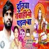 Download Duniya Taabahi Me Padal Ba Mp3