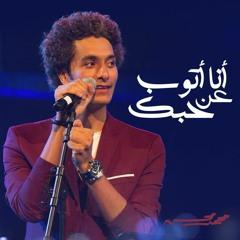 Mohamed Mohsen - Ana Atoub An Hobak | محمد محسن - أنا أتوب عن حبك (حفل تونس ٢٠١٩ )
