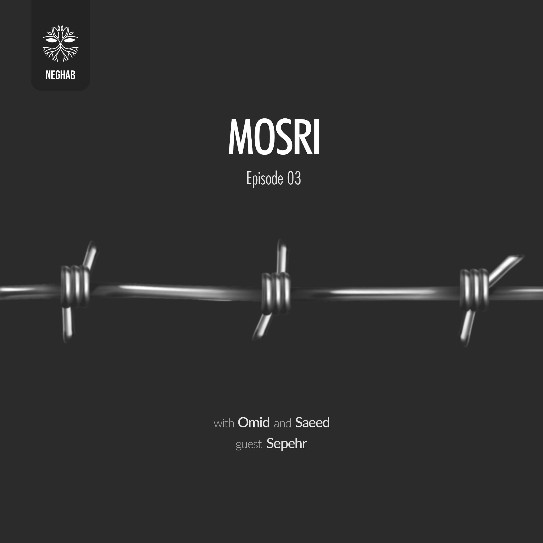 Neghab Podcast – E03 (Mosri)