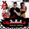 Download مهرجان عقد موت - بودي الهرم و رامي هريدي - كلمات حوده منص - توزيع موكا الجنرال Mp3