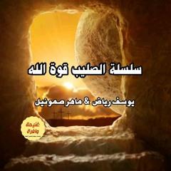 01- الصليب فى جميع الكتب - يوسف رياض