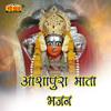 Download Aashapura Mata Bhajan Mp3