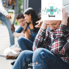 โรงหมอ 2021 EP. 431: ทำไมเราจึงสะใจเวลาที่ใครต่อใครพลั้งพลาด