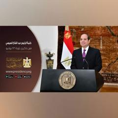 #موقع_الرئاسة || كلمة الرئيس عبد الفتاح السيسي بمناسبة الاحتفال بذكرى ثورة 23 يوليو