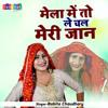 Download Mela Me To Le Chal Tu Meri Jaan Mp3