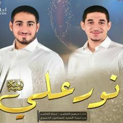 نور علي | حسن العامر | عمار العامر | عيد الغدير