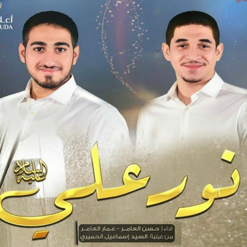 نور علي   حسن العامر   عمار العامر   عيد الغدير