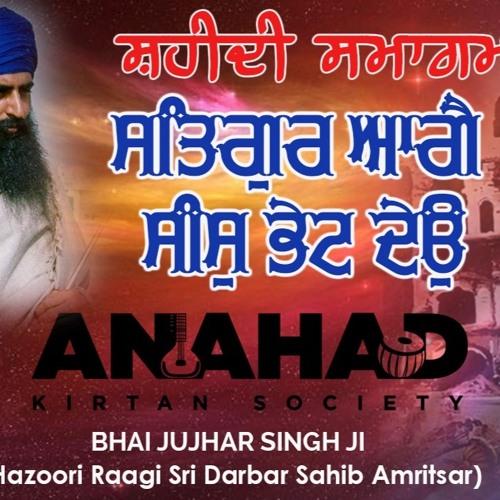 Satgur Aage Sis Bhet Deo  Bhai Jujhar Singh Hazoori Ragi Sachkhand Sri Harmandir Sahib  