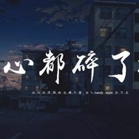 YangYang - 心都碎了 :(【動態歌詞/pīn yīn gē cí】